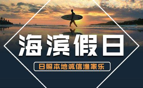吴家台海滨假日渔家