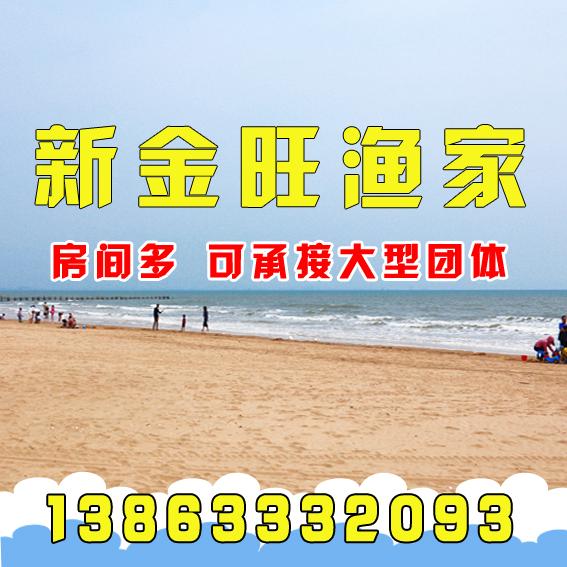 吴家台新金旺渔家