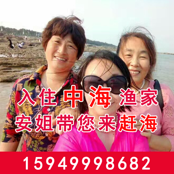 吴家台中海渔家