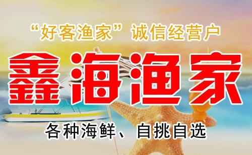 吴家台鑫海渔家